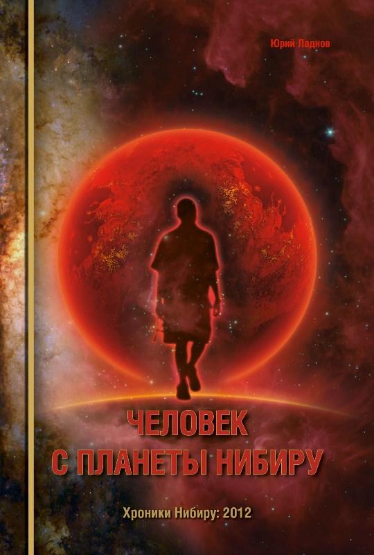 Человек с планеты Нибиру