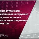 Управление рисков и анализ рисков