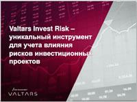 Valtars Invest Risk – уникальный инструмент для учета влияния рисков инвестиционны проектов