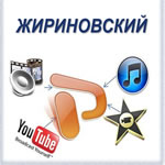 Жириновский. Фото. Видео