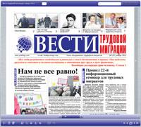 Вести трудовой миграции, январь 2012