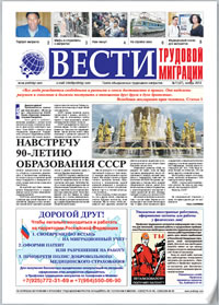 Вести трудовой миграции, ноябрь 2012