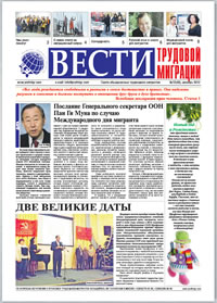 Вести трудовой миграции, декабрь 2012