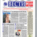 Онлайн газета