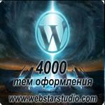 4000 тем оформления WordPress