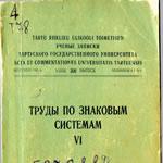 Тарту 1973 Труды по знаковым системам