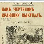 Как чертенок краюшку выкупал, Толстой Л.Н.