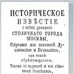 Церкви Москвы, 1796 год