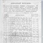 Дороги России 1785 года