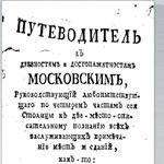 Достопримечательности Москвы, часть 1