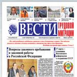 Вести трудовой миграции, март 2013