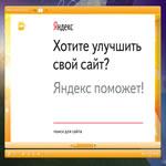 Форма поиска Яндекс
