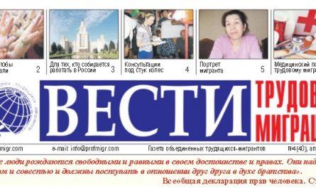 Вести трудовой миграции, апрель 2012