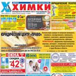 Химки. Еженедельная рекламная газета №19 2013