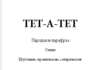 Юрий Григорьев. ТЕТ-А-ТЕТ. Стихи