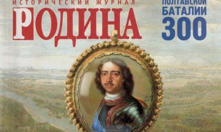 Журнал Родина. Полтавской баталии 300.