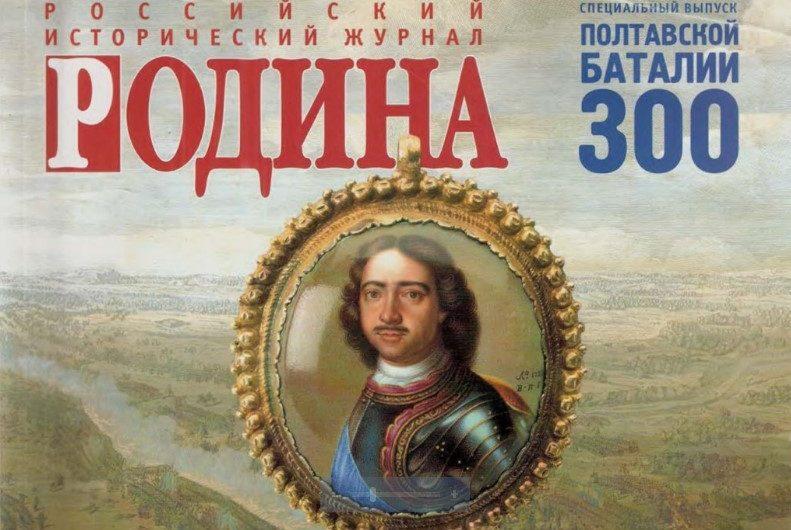 300 лет Полтавской баталии