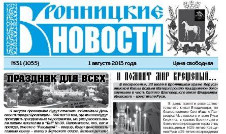 Бронницкие новости. №31 (1055). 1 августа 2013 года.