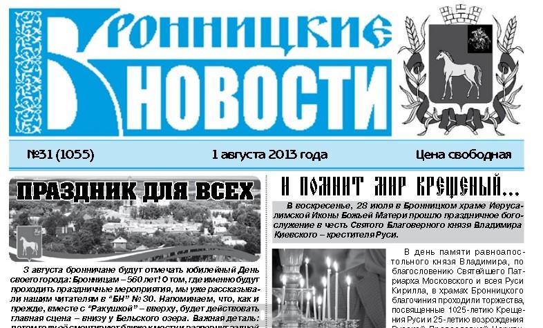 Бронницкие новости. 1 августа 2013