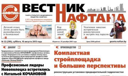 Вестник Нафтана. №32 (290), 10 августа 2013 года