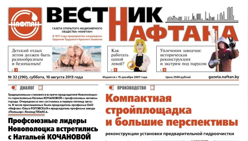Вестник Нафтана