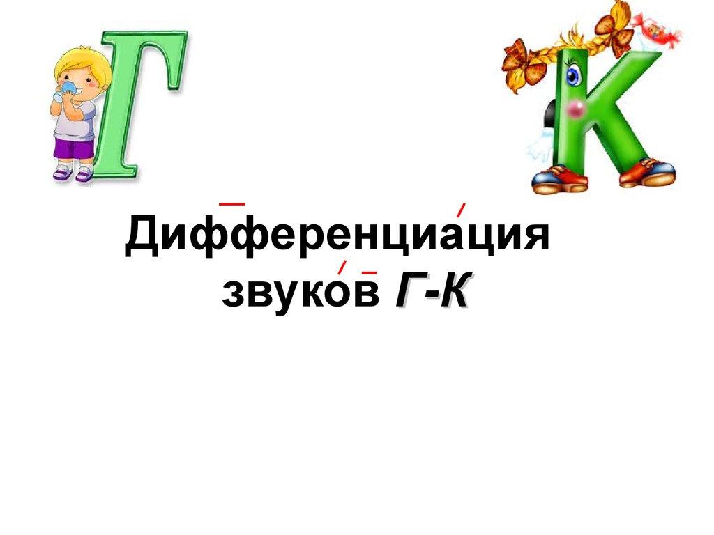 Дифференциация согласных Г-К