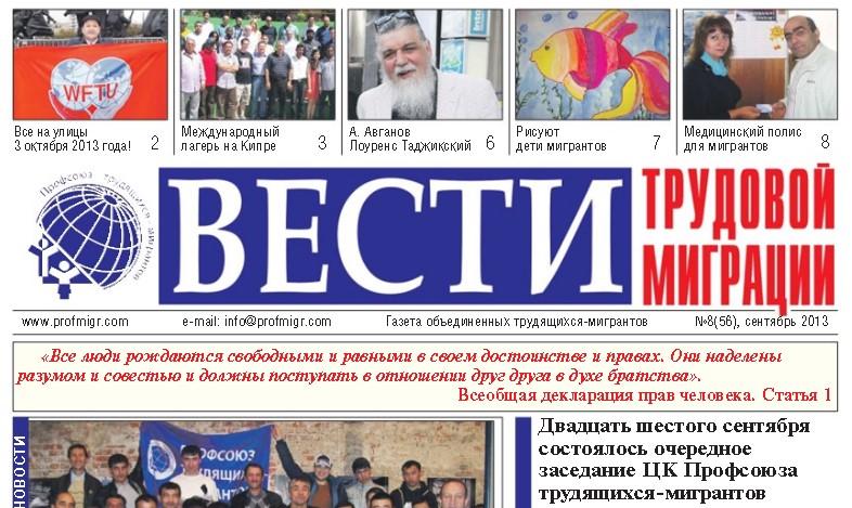 Вести трудовой миграции. Сентябрь 2013.