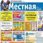 Газета Местная Химки