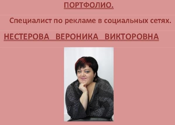 НЕСТЕРОВА ВЕРОНИКА ВИКТОРОВНА