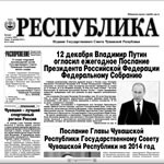 Газета РЕспублика