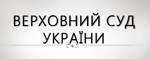 Верховный суд Украины