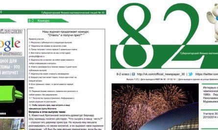 Физико-математический лицей №30