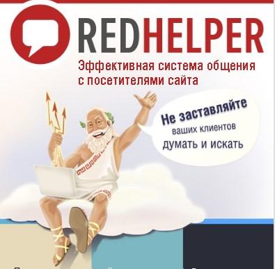 RedHelper — презентация
