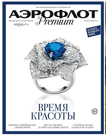 Журнал Аэрофлот, март 2014