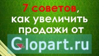 7 советов как увеличить продажи от Глопарт.Ру