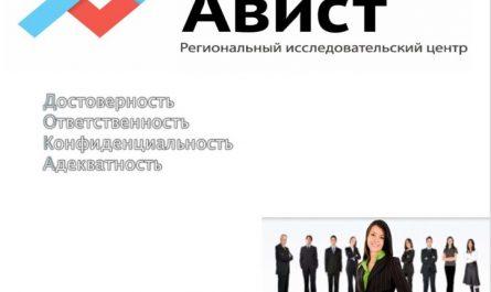 Авист - региональный исследовательский центр