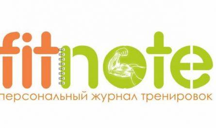 FITNOTE - персональный журнал тренировок