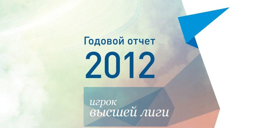 Годовой отчет Аэрофлота за 2012 год