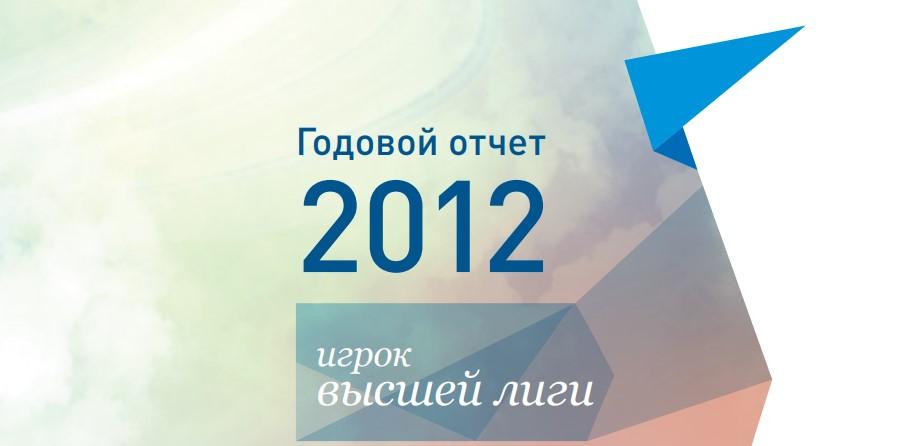 Годовой отчет Аэрофлота 2012