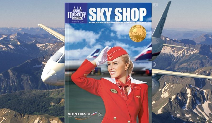 Sky Shop 2014 каталог