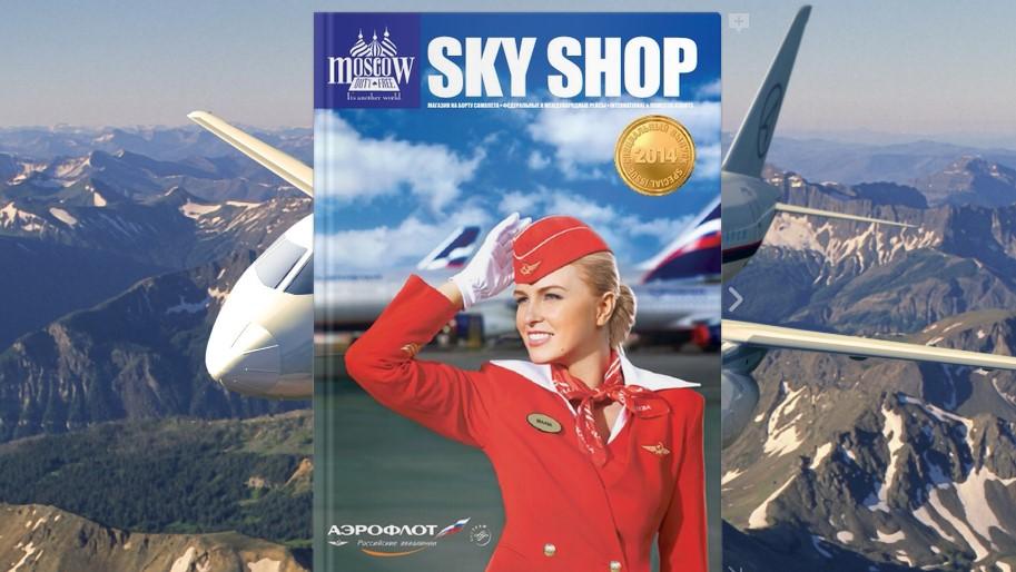 Sky Shop 2014 Специальный выпуск