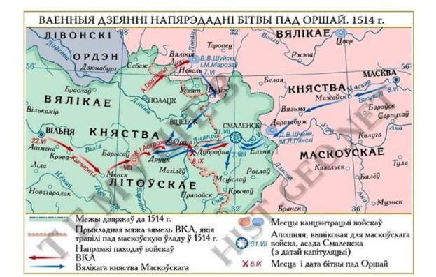 Отметины Оршанской битвы