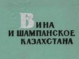 Вина и шампанские Казахстана
