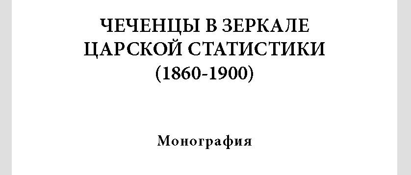 Чеченцы в зеркале царской статистики