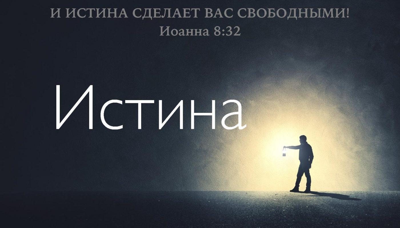 Послесловие к книге Истина
