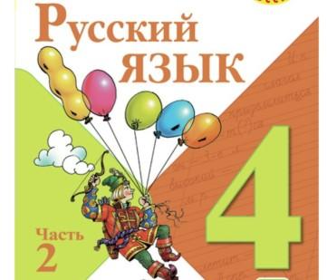 Календарно-тематическое планирование предметной линии Русский язык в 4 классе