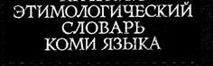 Этимологический словарь коми языка