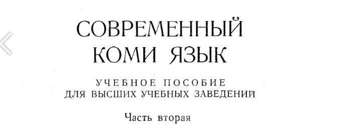 Современный коми язык