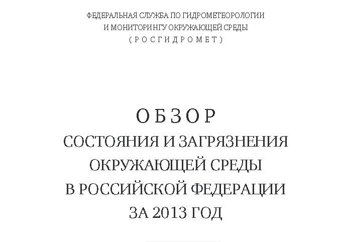 Обзор экологической ситуации в России за 2013 год