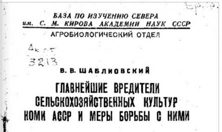 Главнейшие вредители сельскохозяйственных культур Коми АССР